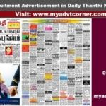 Recruitment Ads in Daily Thanthi Newspaper