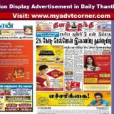 Daily Thanthi Education Display Advertisement